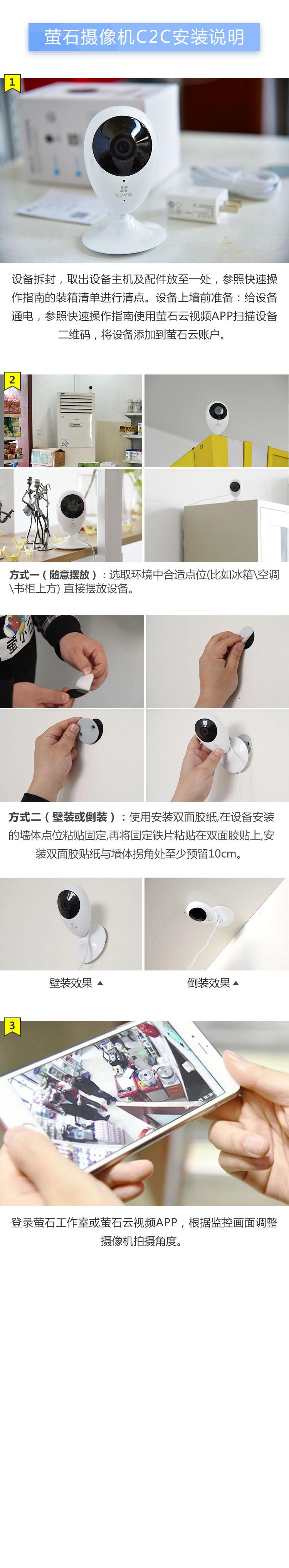 萤石摄像机C2C安装说明