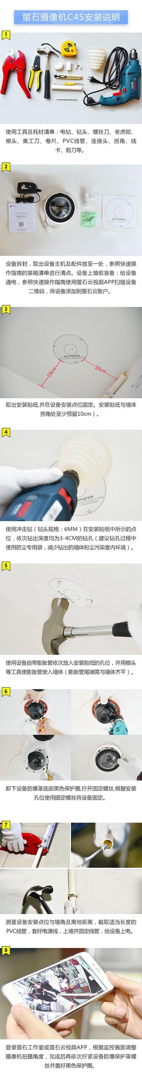 萤石摄像机C4S安装说明