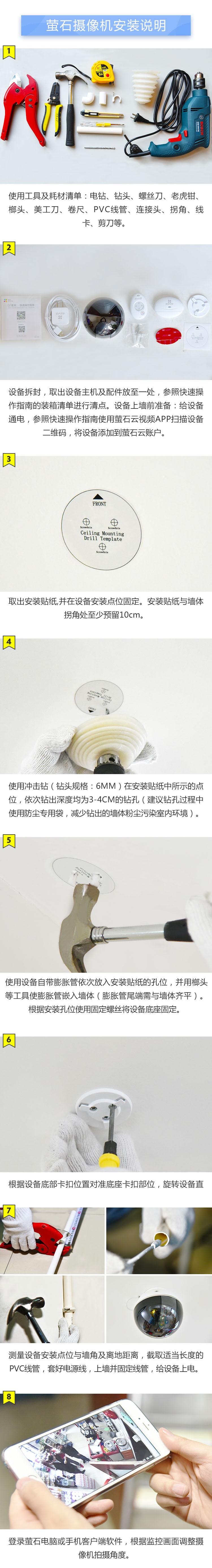 萤石摄像机C6T(C)安装说明