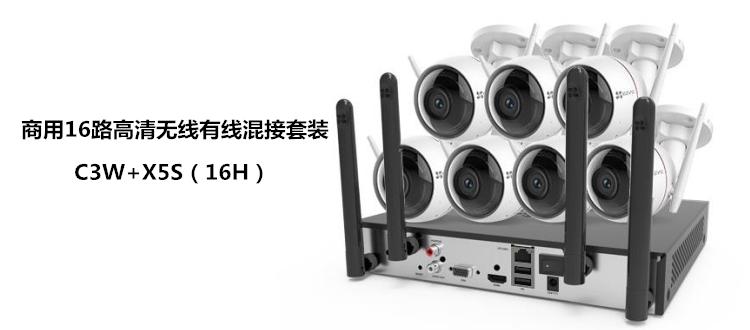 新品丨萤石首款16路套装C3W+X5S(16H)上市,满足更多同步摄录需求