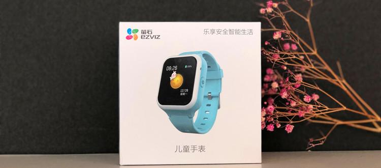开箱测评   儿童可视安全手表,看得见,才更安心!
