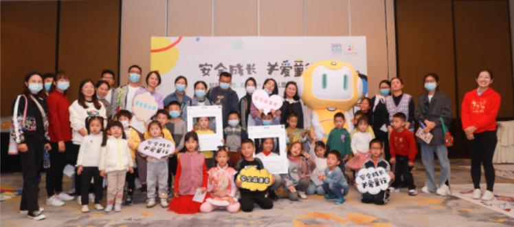 萤石携手全球儿童安全组织,共建儿童周边安全环境!