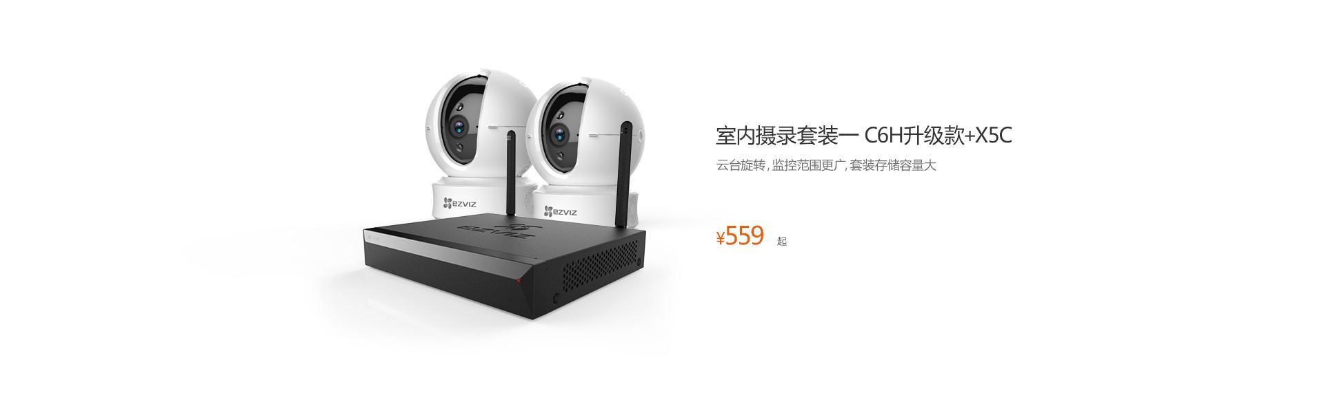 PC-C6H升级版+x5c.jpg