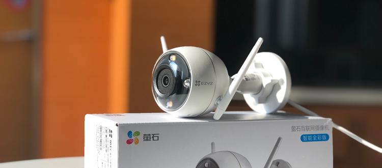 新品开箱:萤石C3Wi智能全彩互联网摄像机,守护智升级!