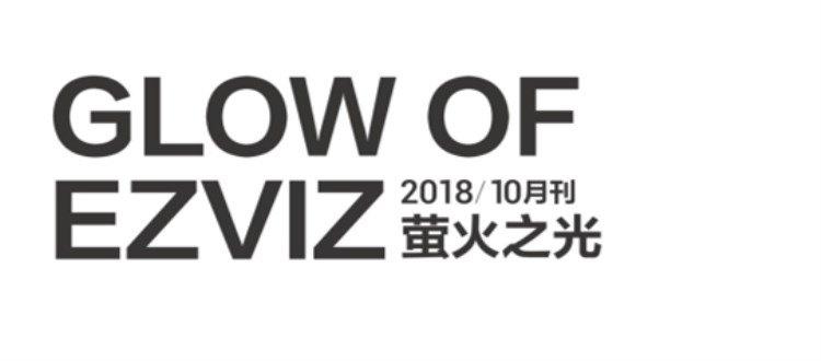 萤火之光 2018/10月刊