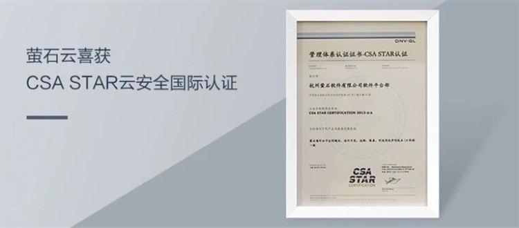 重磅:萤石软件获颁CSA STAR云安全国际认证