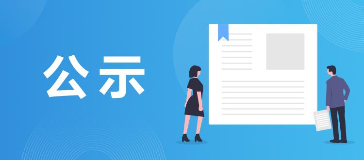 杭政工出【2020】25号萤石智能家居产品产业化基地项目公示