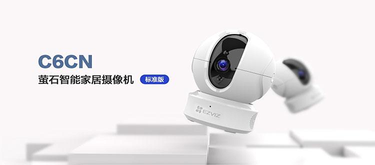 升级丨全新C6CN标准版高清云台摄像机,真实宽动态,逆光也清晰!