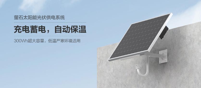 """新品丨萤石太阳能光伏供电系统,让用电充满无""""线""""可能"""