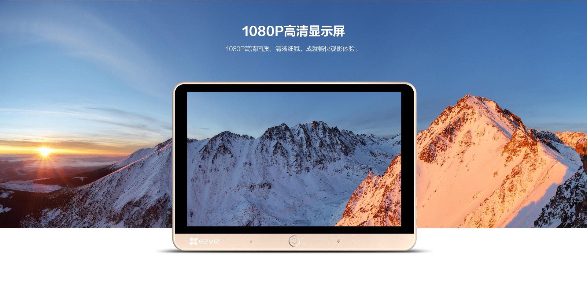 1080P高清显示屏