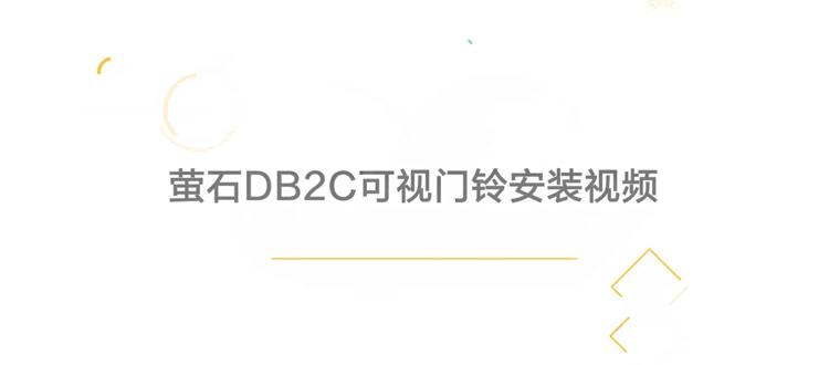 萤石DB2C智能可视门铃安装视频