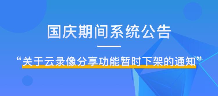 国庆期间系统公告:关于云存储录像分享功能暂时下架的通知