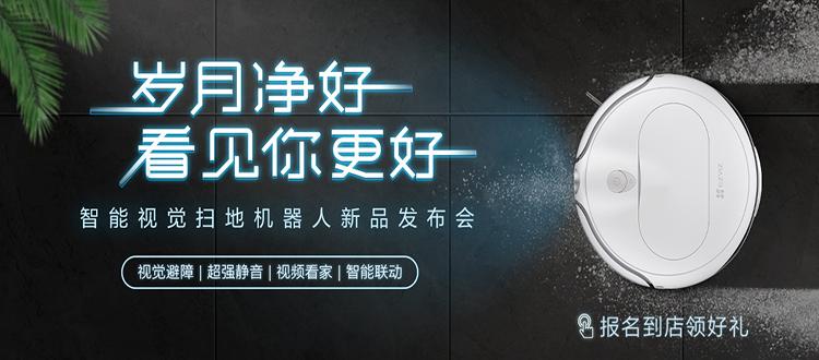 粉丝招募(内含福利)丨萤石智能视觉扫地机器人新品发布会,1月11日见