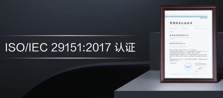 萤石获ISO29151认证,为全球用户提供国际级信息安全及隐私保护