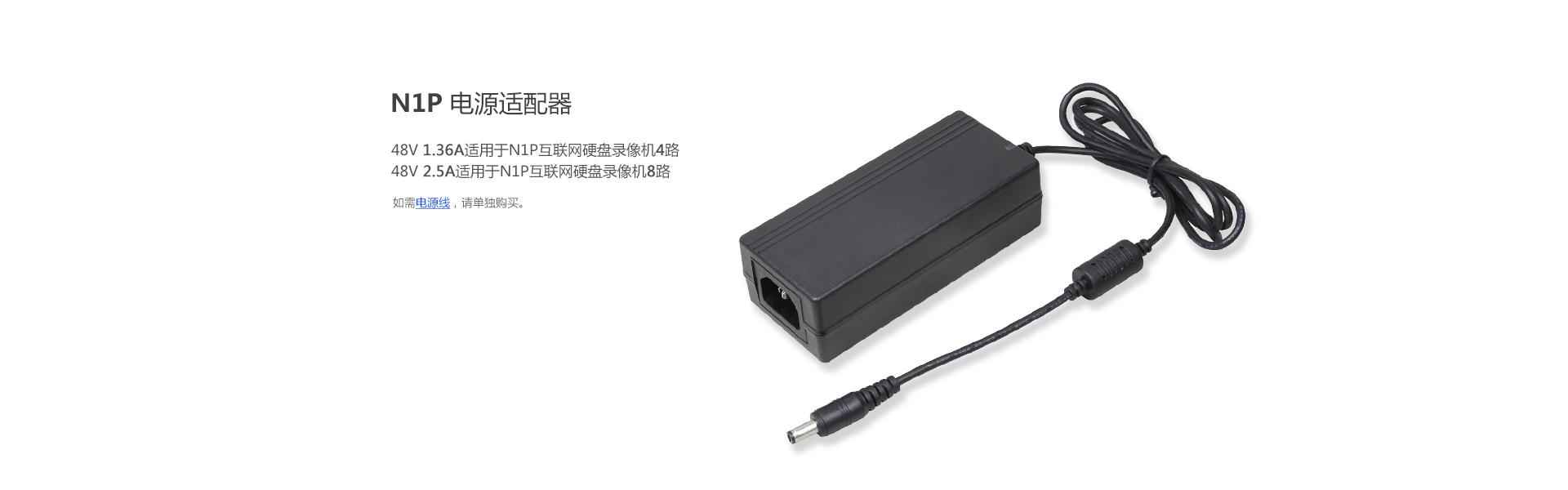 N1P电源适配线-Web.jpg