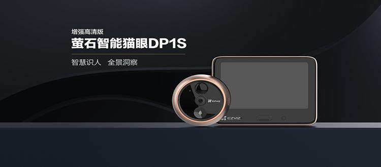 新品丨智能猫眼DP1S高清全景洞察,24小时安全智能门卫