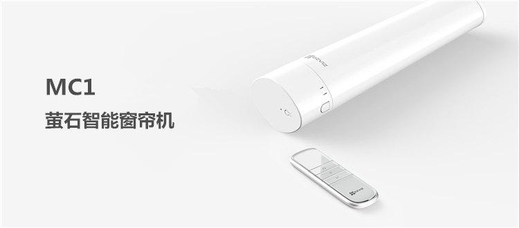 视频 MC1萤石智能窗帘机安装实操教程(上)