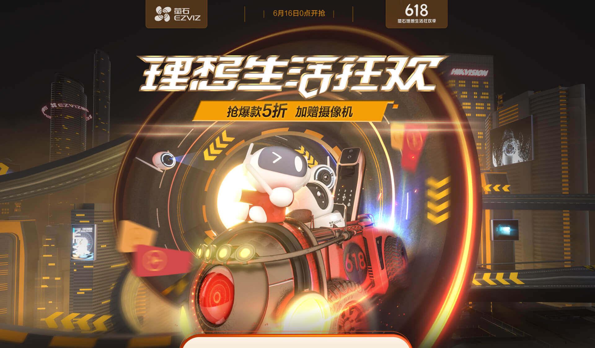 618开门红-PC_01