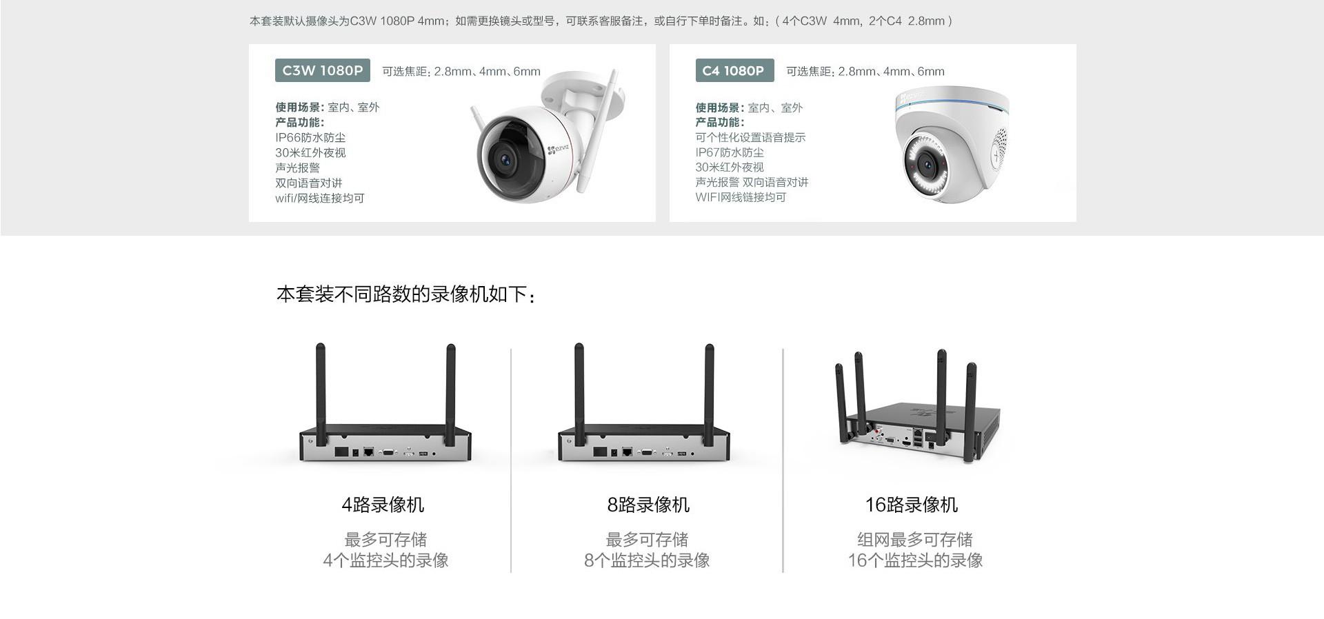 C3W+X5S套装-web_03.jpg