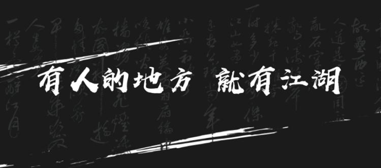 """江湖纷扰,你想成为哪位""""掌门人""""?"""