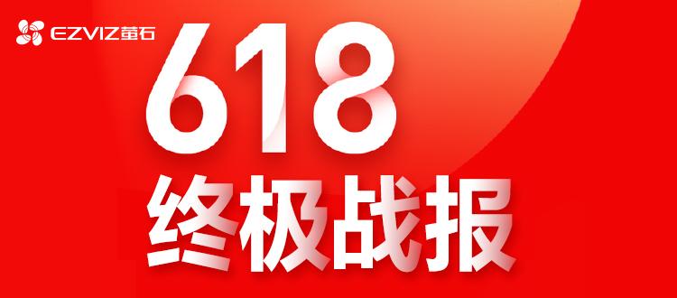 """萤石""""618""""战报:蝉联天猫&京东摄像机类目销售额双冠王"""