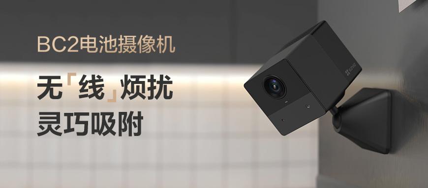 """新品   小身材大""""视界"""",萤石BC2电池摄像机,拒绝束缚!"""