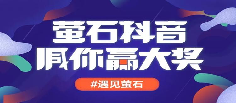 玩抖音,赢大奖丨萤石官方抖音大赛火爆开启!