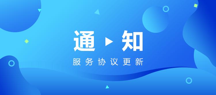 萤石开放平台及云存储等单项服务相关协议更新的通知