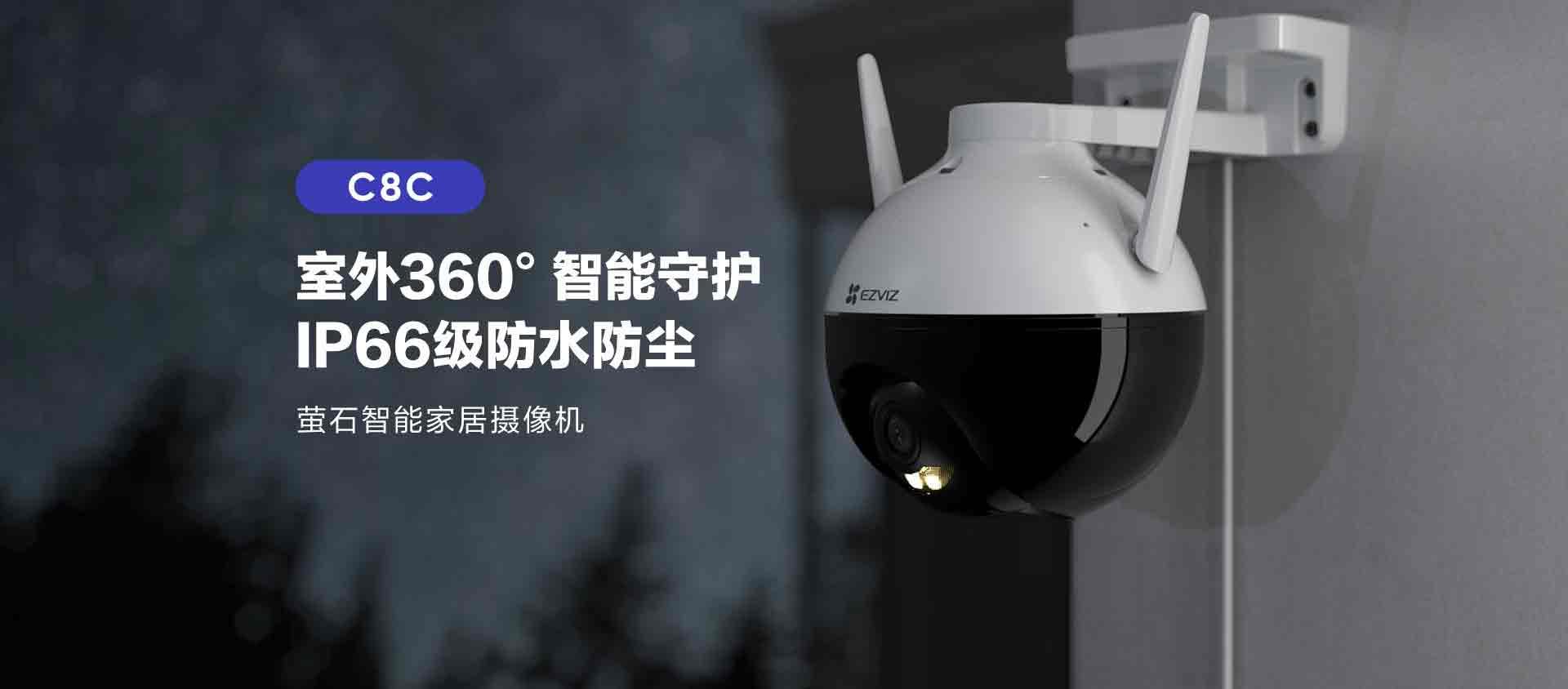 新品丨萤石首款室外全彩云台机C8C惊艳登场,360°智能守护!