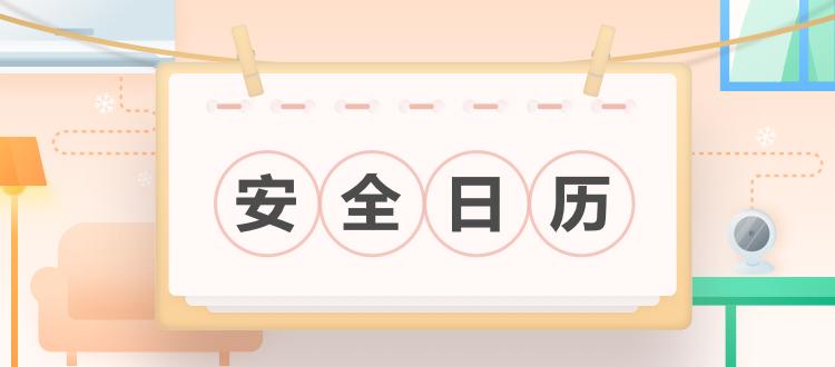 安全日历第一期集锦(8月26日—9月24日)