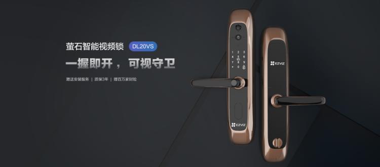 你家的锁该升级了!萤石视频智能锁DL20VS全新上市,看的见更安全