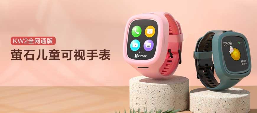 新品丨萤石儿童可视安全手表KW2,孩子腕上的贴心护卫