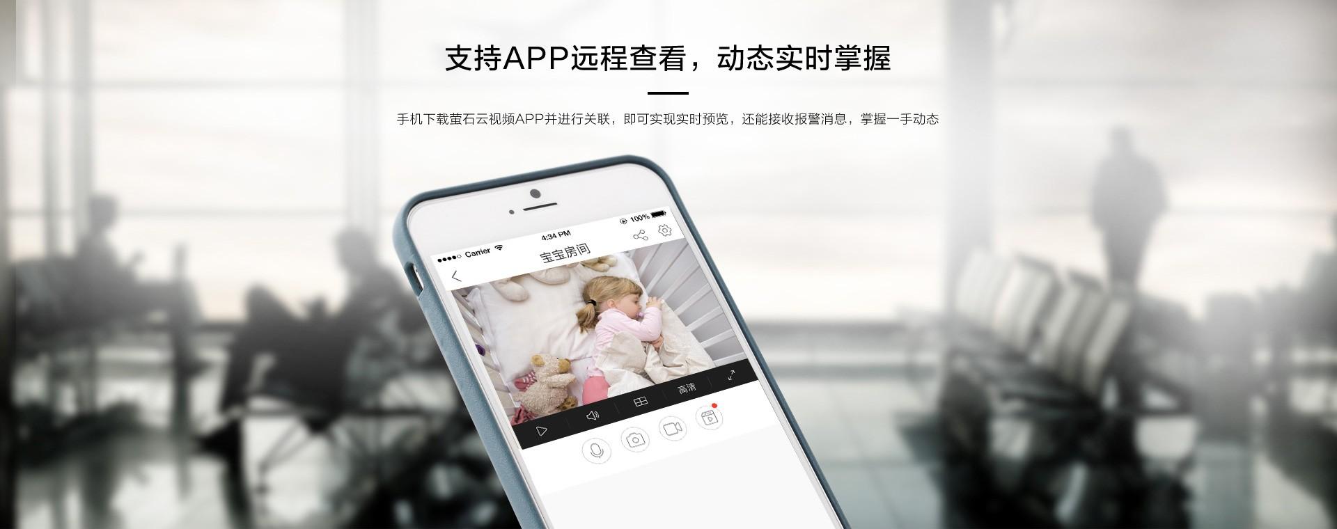 web-支持app远程查看.jpg