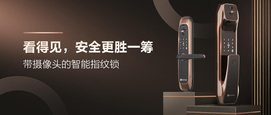 萤石DL20VS智能视频锁体验如何?听听购买客户的真实感受!