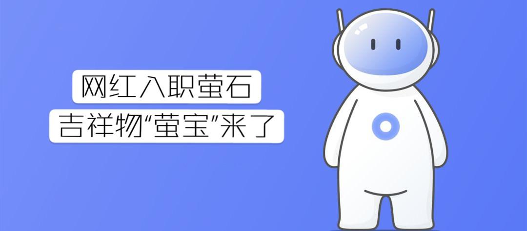 """网红入职萤石!吉祥物""""萤宝""""来了!"""
