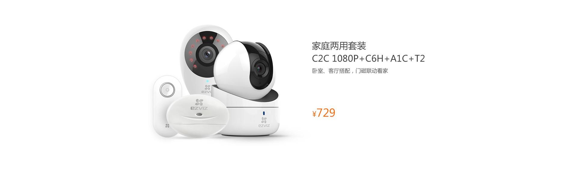 详情页首屏_PC_C2C-1080P+C6H+A1C+T2.jpg