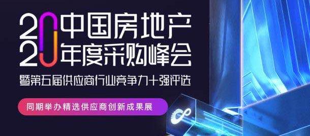 投票:2020中国房地产供应商行业竞争力十强评选开始啦!为萤石投上您宝贵的一票吧~