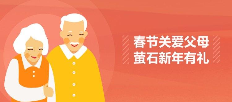 萤石新年有礼丨5000份470元关爱父母双人体检免费送!