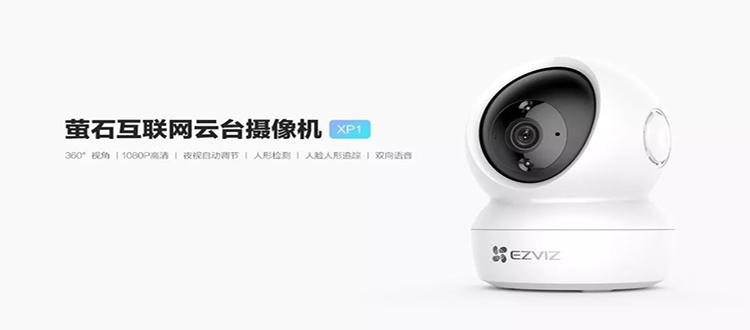 新品丨XP1萤石互联网云台摄像机,为你高清360°全方位日夜守护