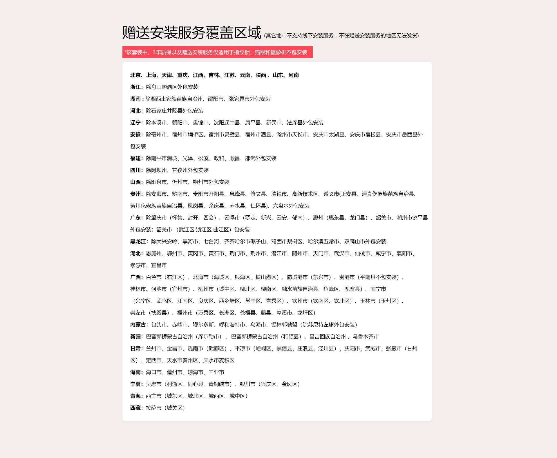 自助购物须知-PC-套装_01.jpg