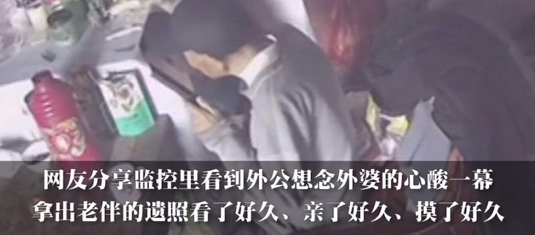 网友分享的一段关于外公的监控视频,看哭众人……