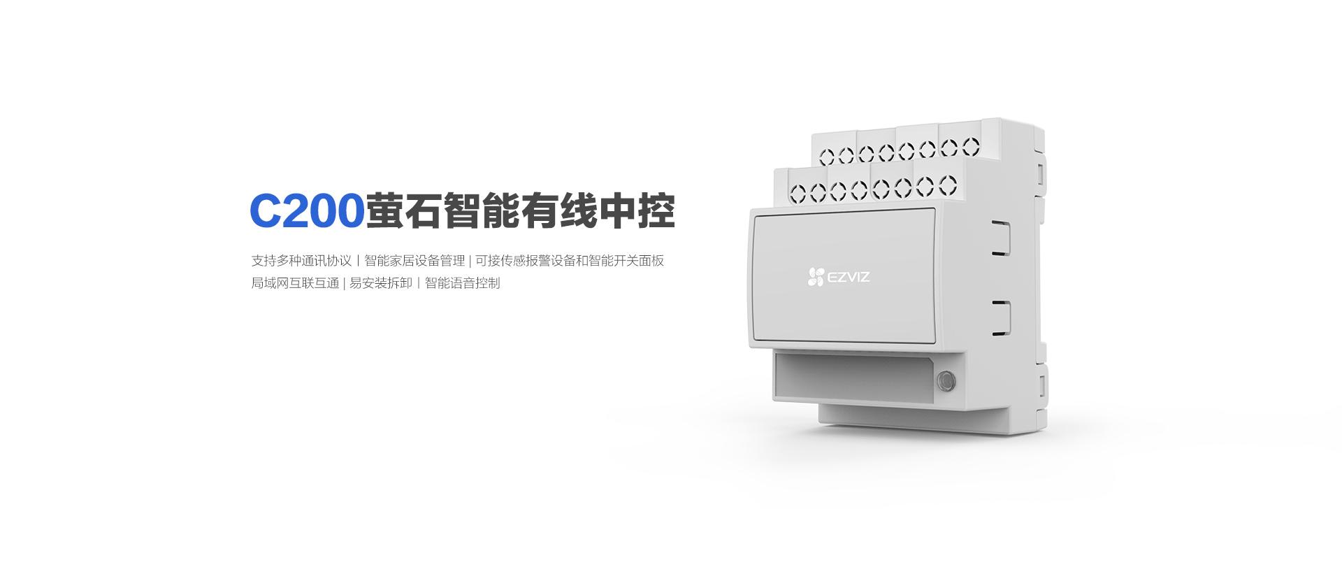 C200萤石智能有线中控