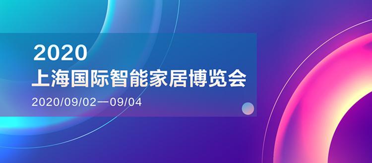 萤石喊你来逛展!9月2日-4日,相约2020上海国际智能家居博览会