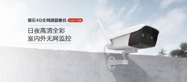 新品丨萤石全网通摄像机C5W-4G版来了!即插即用,没网也能看!