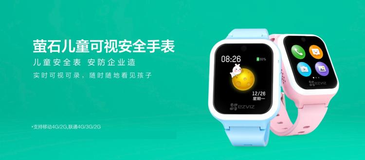 升级   萤石儿童可视安全手表,新增QQ聊天、灯光智控等功能
