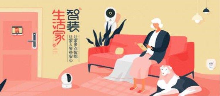 萤石网络喜提2018智能家居十大品牌奖