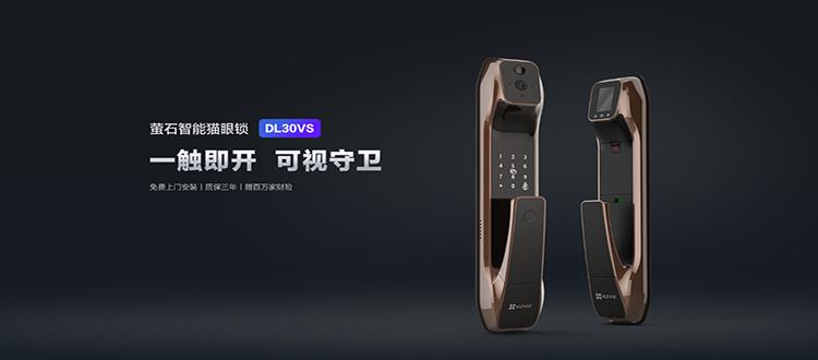 重磅新品丨萤石智能猫眼锁DL30VS上市,带屏可视,一触即开!