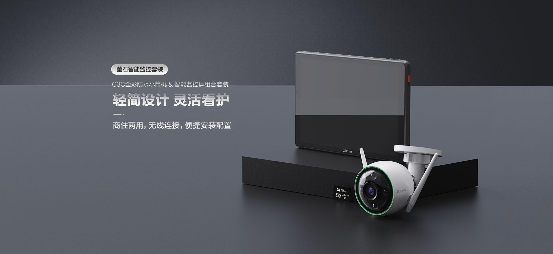 C3C+智能屏+卡套装-web_01.jpg