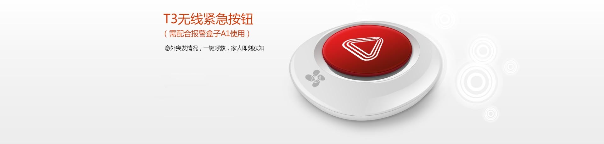 T3无线紧急按钮.jpg