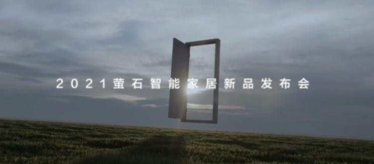 2021萤石智能家居新品发布会,明天见!